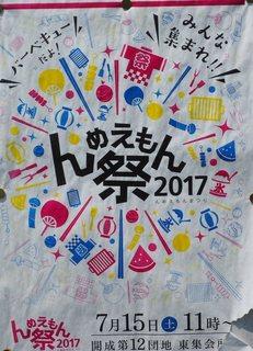 kaiseiM_2017.jpg